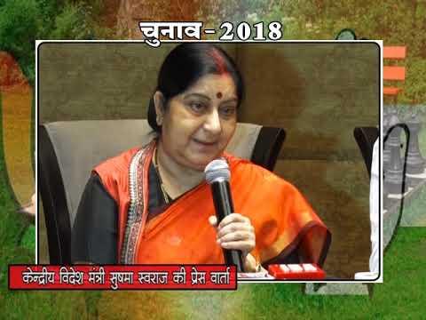 Sushma Swaraj ने Indore में प्रेस कॉन्फ्रेंस कर क्या कहा?