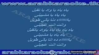 ياواد يا تقيل lyrics