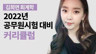 김희연 회계학 2022년 공무원시험 대비 커리큘럼   절세미녀