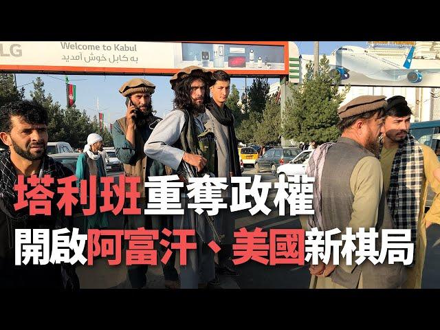 塔利班重奪政權 開啟阿富汗、美國新棋局【央廣國際新聞】
