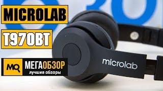 Обзор Microlab T970BT - Беспроводные наушники