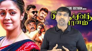 2018 Tamil Movies Oru Paarvai - Overseas Analysis of Tamil Movies