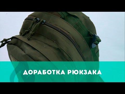 Как увеличить рюкзак