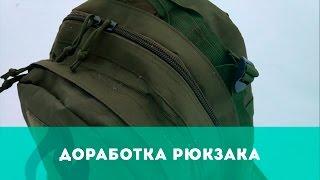 мелкие доработки рюкзака