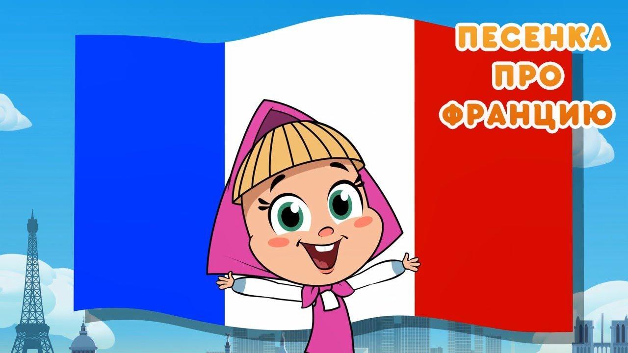 Маша и Медведь - Песенка про Францию