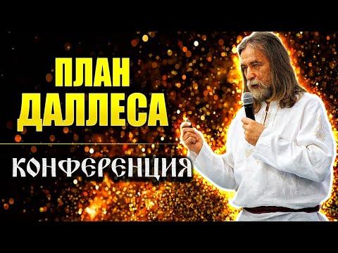 Владимир Тюняев Здоровье 2020 План Даллеса Славянский Мир