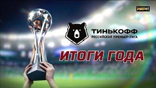 Тинькофф Российская Премьер лига Итоги года от 21 12 2020