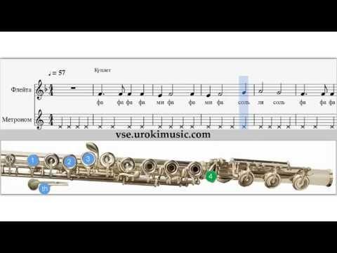 Как играть на флейте песню из к/ф Титаник ноты для флейты zan.urokimusic.com