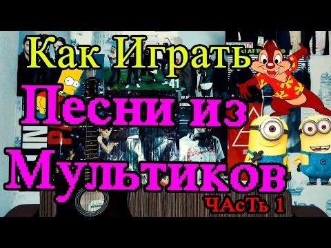ДоРеМи- мультфильм про ноты