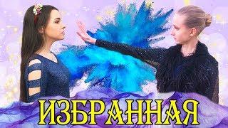 """Сериал для подростков про магию """"ИЗБРАННАЯ"""" // Трейлер"""