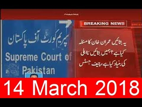 Nawaz Sharif Exposed Imran Khan In Supreme Court 14 March 2018 Chief Justice Worried