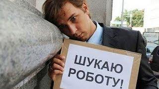 Как уменьшить безработицу и повысить уровень заработной платы. Robinzon.TV