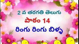 Second class telugu- lesson 14-రింగు రింగు బిళ్ళ గేయం