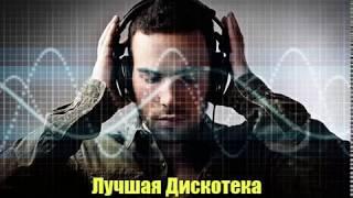 Гансело - Иду Домой (Ночное Движение Prod Alex Remix)