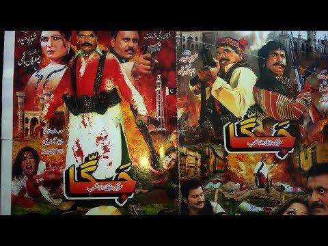 JAGGA (PUNJABI / SARAKI FILM) - OFFICIAL PAKISTANI REGIONAL MOVIE