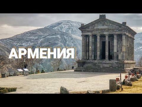 Армения. Новогодние каникулы. Все главные достопримечательности.