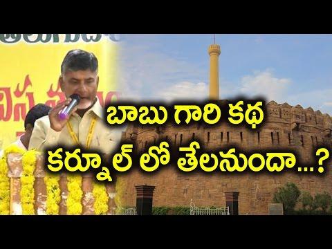 Kurnool MLC Elections : YSRCP Confident of Win : TDP Vs YSRCP - Oneindia Telugu