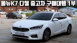 올뉴 K7 2.2 디젤 중고차 구매대행 l 경기도 오산…