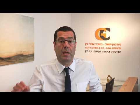 התנהלות נכונה מול חברות הביטוח - מה חשוב לדעת - עורך דין גיא כהן