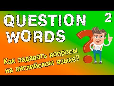 Как задавать вопросы на английском языке. Грамматика английского языка.