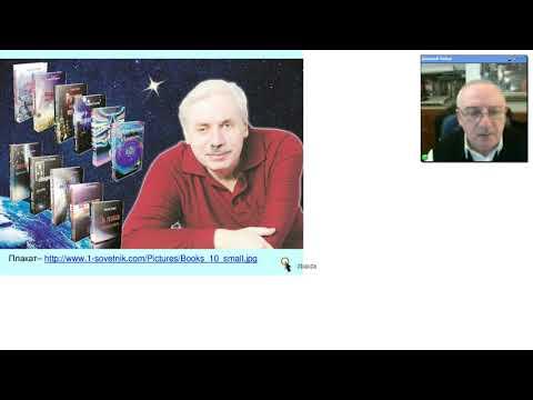 Продолжаем дело Николая Левашова - 92