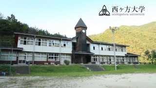 西ヶ方大学 Nishigaho University