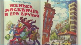 Женька Москвичёв и его друзья, Тамара Крюкова аудиосказка онлайн слушать