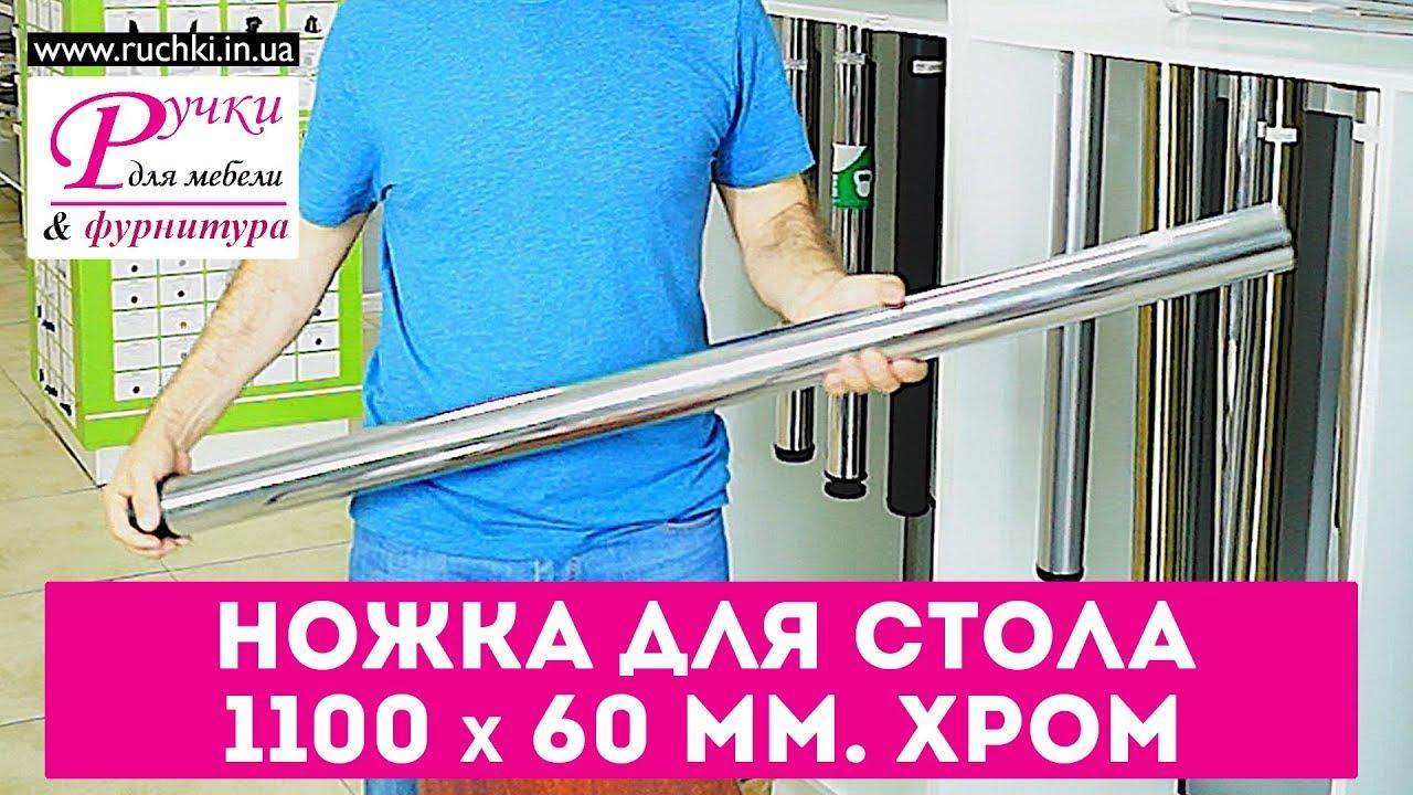 Мебельная опора хром, регулируемая ножка д 38 мм - YouTube