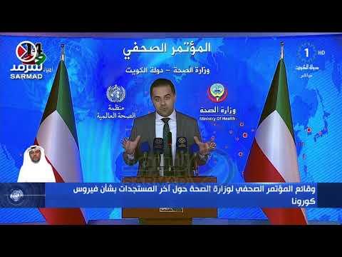 وزارة الصحة: إرتفاع عدد الإصابات المسجلة بفيروس كورونا في الكويت إلى 255 حالة