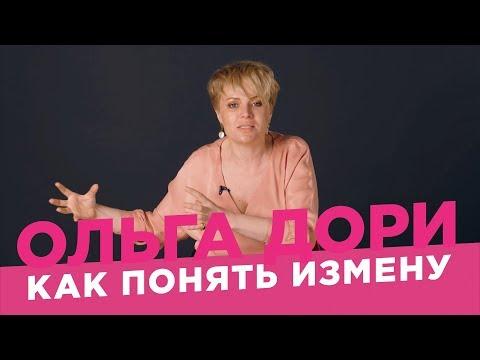 Как понять измену? /Ольга Дори/ Простить или уйти?