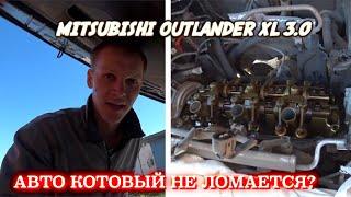 #4 Outlander XL 3.0 В ОДНИХ РУКАХ 12 лет. Первый большой ремонт за 225т.км.