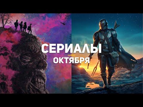 10 главных сериалов октября 2020 - Ruslar.Biz