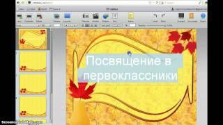 280slides/Создание презентаций online(Инструкция по созданию презентаций online с помощью сервиса 280slides., 2011-11-19T10:54:25.000Z)