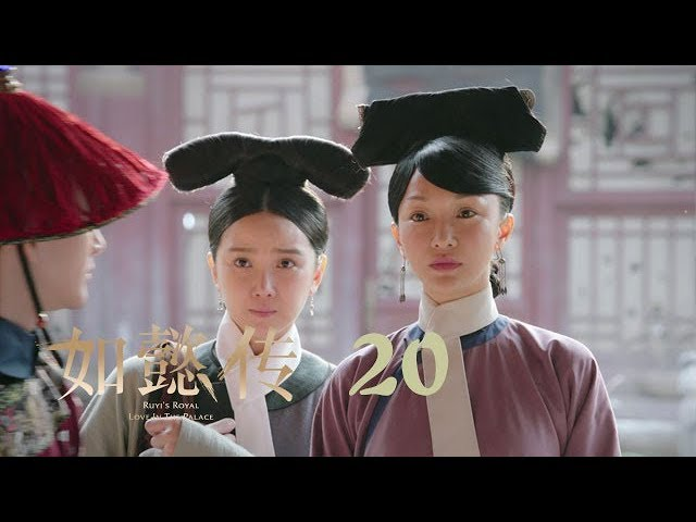 如懿傳 20 | Ruyi's Royal Love in the Palace 20(周迅、霍建華、張鈞甯、董潔等主演)