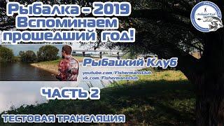 Рыбалка - 2019. Вспоминаем прошедший год Тестовая трансляция Часть 2.