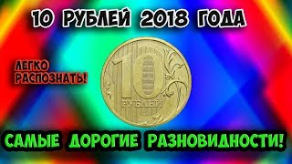 Монета 10 рублей 2018 года, ее очень дорогие разновидности и их стоимость. Учимся распознавать!