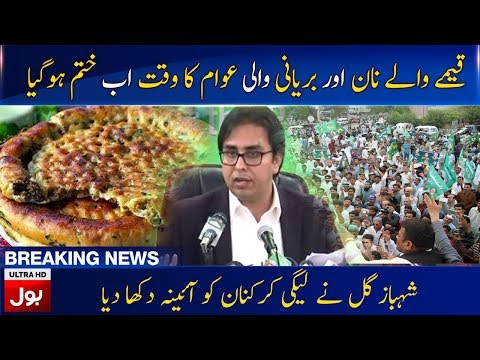 Shahbaz Gill Criticizes PMLN Workers