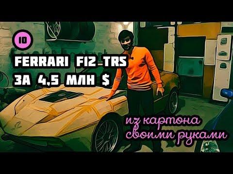 Ferrari f12 trs ЗА 4,5 МИЛЛИОНА ДОЛЛАРОВ ИЗ КАРТОНА СВОИМИ РУКАМИ