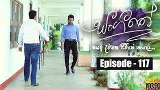 Sangeethe | Episode 117 23rd July 2019 Thumbnail