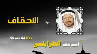 القران الكريم كاملا بصوت الشيخ احمد خضر الطرابلسى | سورة الاحقاف