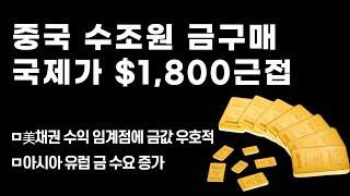 [금값,금시세] 中수조원 금구매, 국제가 $1,800근…