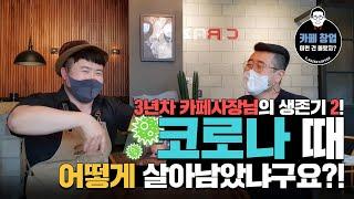 [카페창업] '영상 재업로드' 3년차 카페 사장님의 생…
