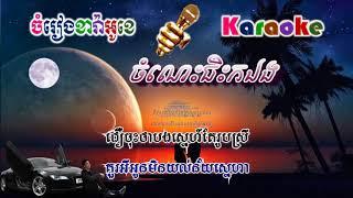 Chomnes Chis Kor Aeng - ចំណេះជិះកឯង (ភ្លេងសុទ្ធ)