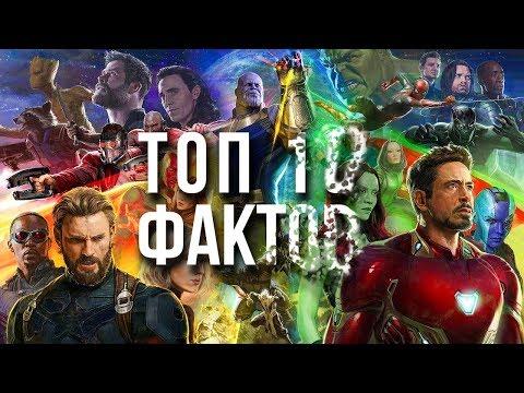 Топ 10 Фактов о фильме Мстители Война Бесконечности
