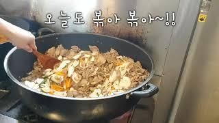 60인분 급식 브이로그_틀이없는요리(야채훈제오리볶음)