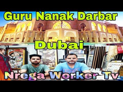 #reactionvideo Shri Guru Nanak Darbar Jebel Ali Dubai UAE #gurunanakdarbar #jebelalidubai