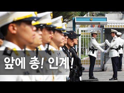 첫 공개된 청와대 경비대의 근무교대식