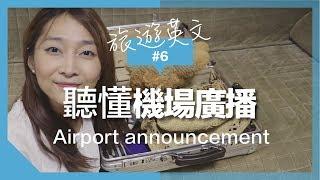 旅遊英文#6 聽懂機場廣播 // 聽力怎麼訓練?|Airport announcement