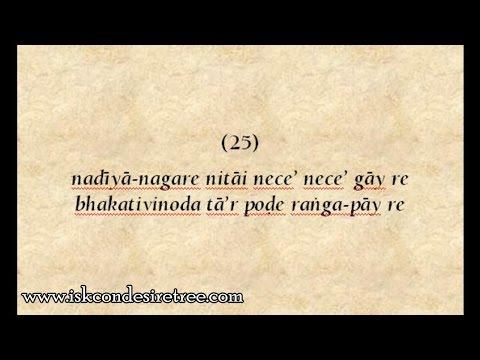 Gauranga Shata Nama 25 - Join the living tradition of divine glorification