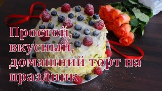 Простой рецепт торта на День Рождения